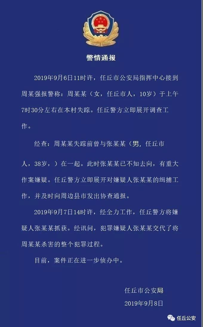 河北任丘10岁女孩遇害,38岁嫌疑男子被抓并交代犯罪过程