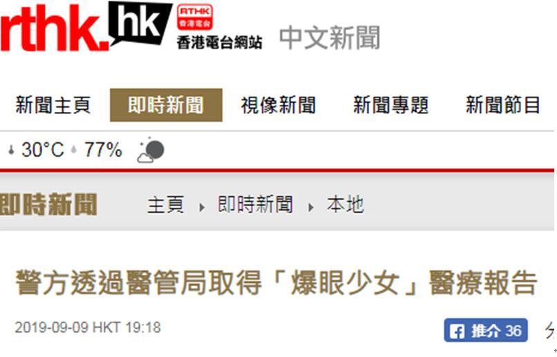 """香港警方拿到""""爆眼女""""医疗报告"""