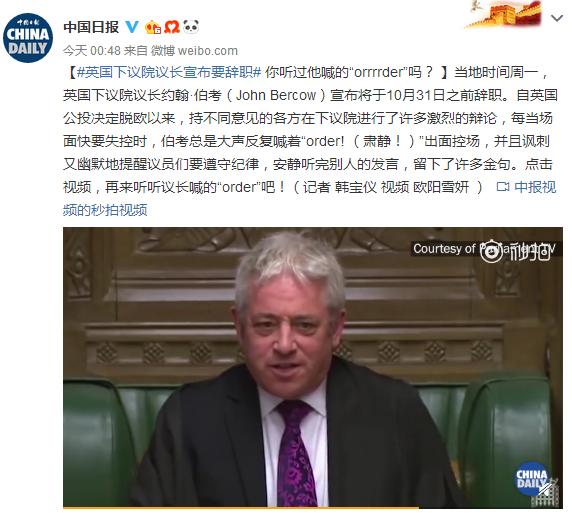 """英国下议院议长宣布要辞职 你听过他喊的""""order""""吗?"""