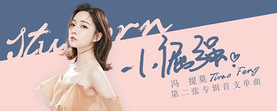 冯提莫《小倔强》新歌首播 解读甜甜的恋爱日常