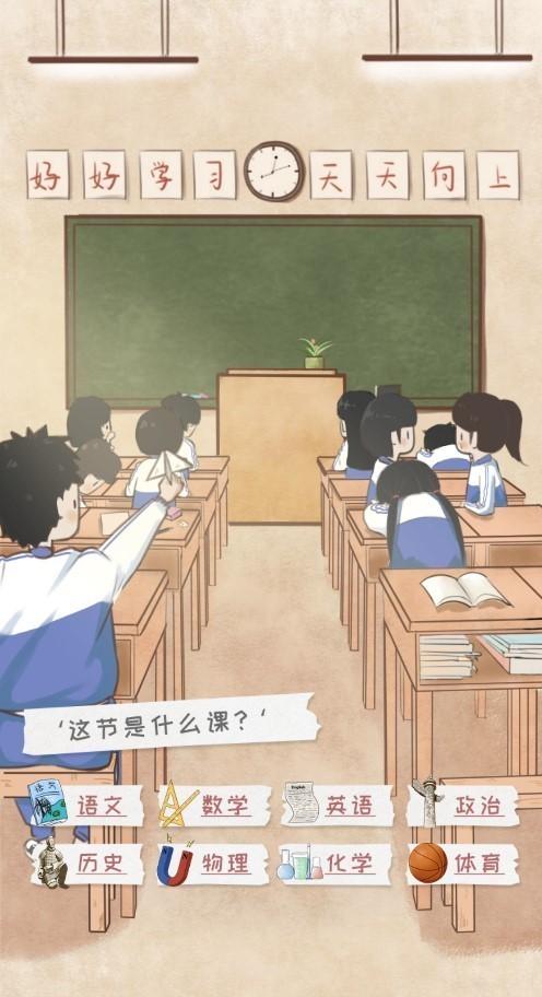 今天,老师喊你回学校上课