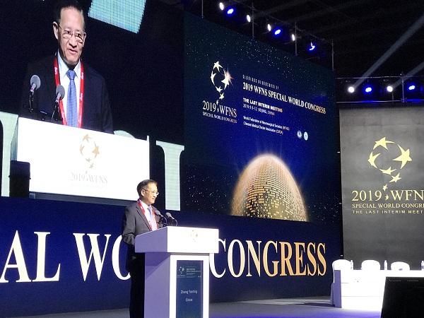 2019世界神经外科联合会全球特别大会在京召开