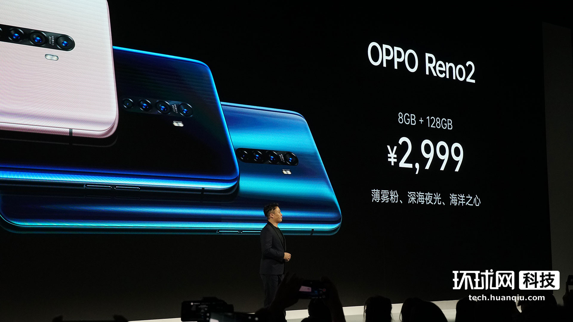 "OPPO Reno2发布:主打视频能力,""加量不加价"""