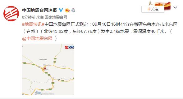 什么软件赚钱:乌鲁木齐米东区发生2.4级地震 震源深度46千米