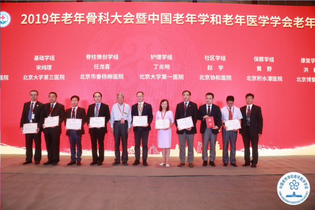 2019老年骨科大会在京召开 九大专业学组成立