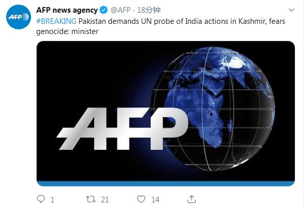 快訊!巴基斯坦要求聯合國調查印度在克什米爾的行動