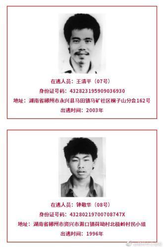 什么职业最赚钱:湖南公安悬赏120万 缉捕12名涉嫌杀人在逃人员