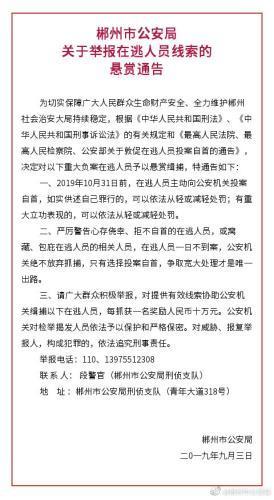湖南公安悬赏120万 缉捕12名涉嫌杀人在逃人员