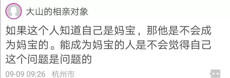 杭州三十岁小伙追尾后先找妈,接下来的事情让网友崩溃