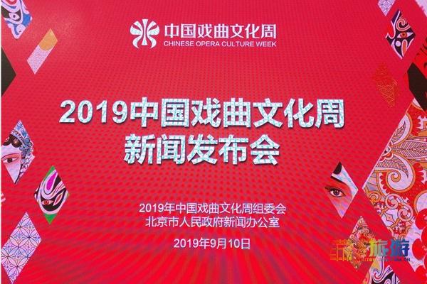 2019中国戏曲文化周国庆亮相北京园博园