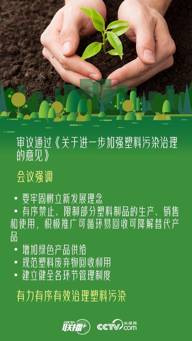 免费赚钱项目:深改委第十次会议@你 六项民生福利待查收
