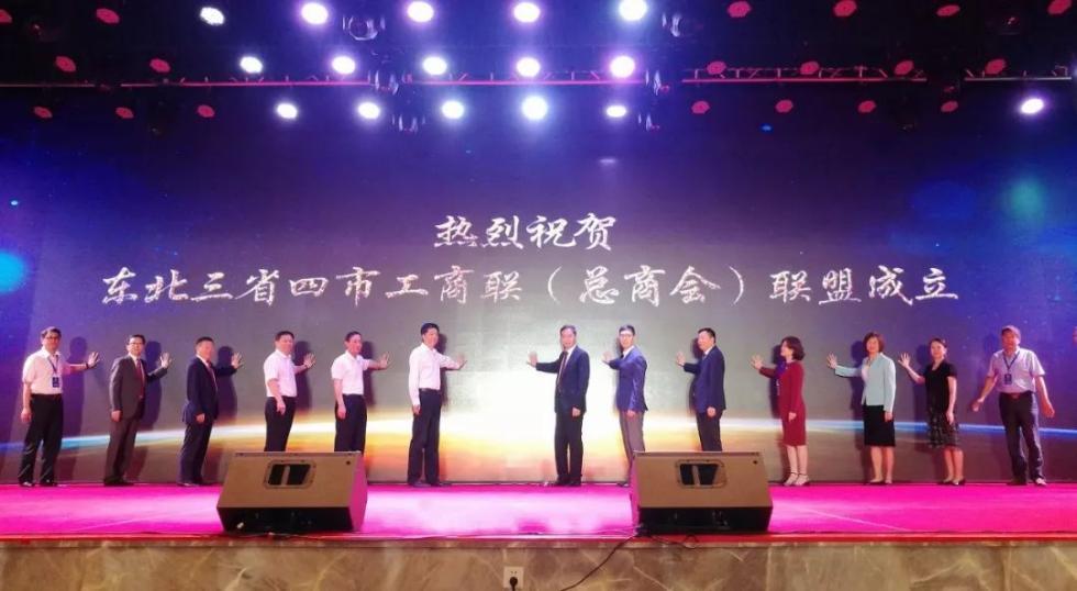 东北三省四市工商联(总商会)联盟成立