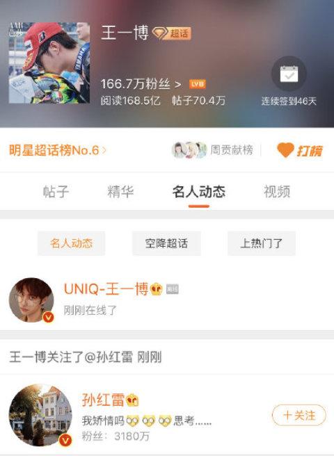 王一博关注并评论孙红雷微博:谢谢老师翻牌