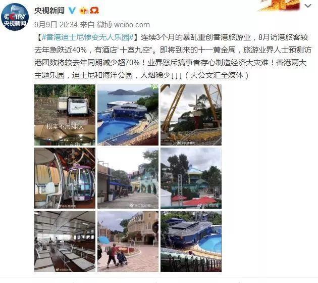 香港迪士尼惨变无人乐园