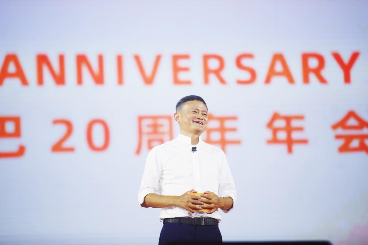 马云:强公司是商业能力,好公司是担当、是责任、是善良