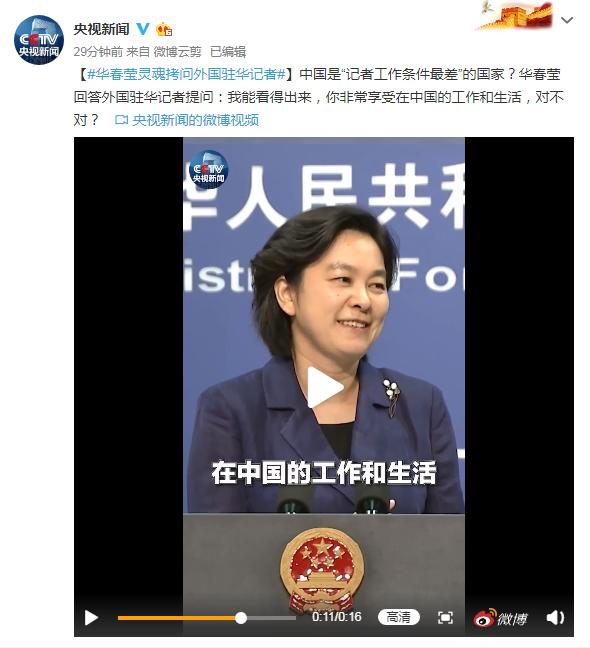 华春莹灵魂拷问外国驻华记者:你非常享受在中国的工作和生活,对