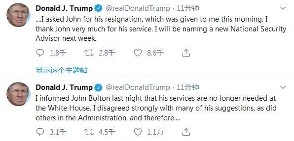 快讯!特朗普宣布解雇美国国家安全顾问博尔顿