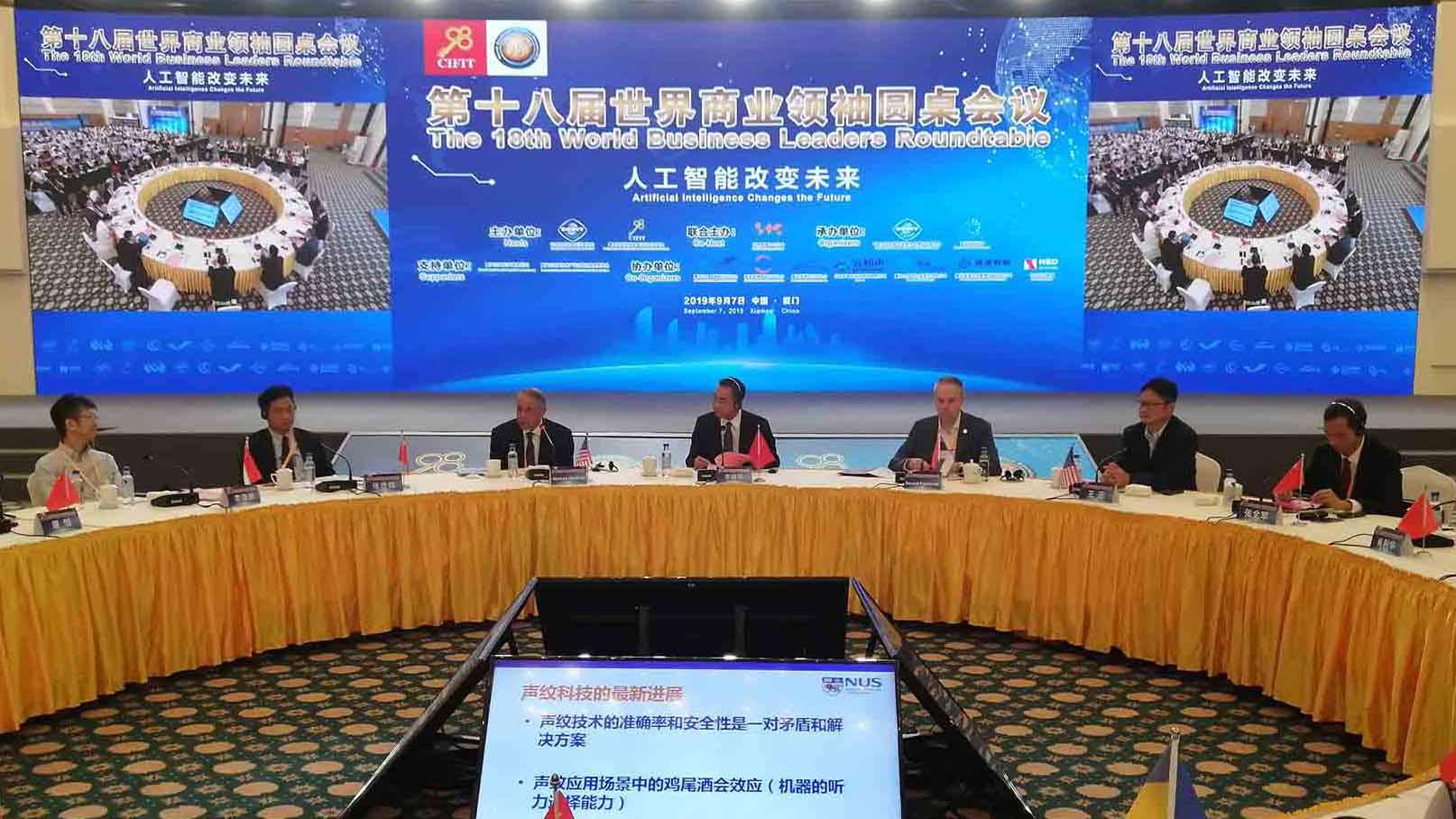 第十八届世界商业领袖圆桌会议在厦门开幕