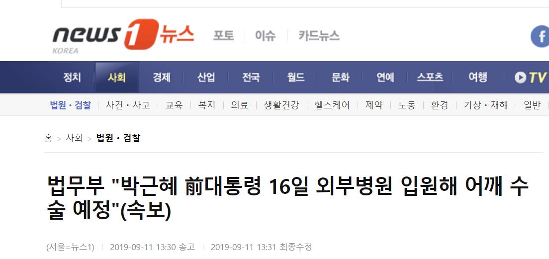 韩国法务部:朴槿惠16日将入院做肩部手术