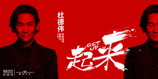 杜德伟演唱会首站官宣北京 劲歌热舞嗨翻平安夜