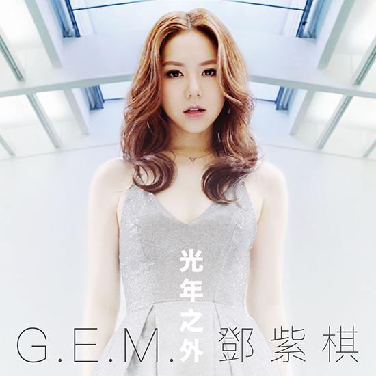 邓紫棋《光年之外》播放超2亿 登顶最热华语金曲