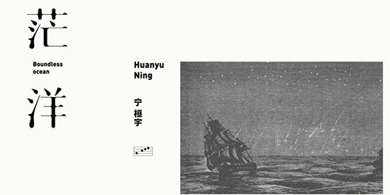 宁桓宇《茫洋》新歌首播 唱出新派潮流音乐