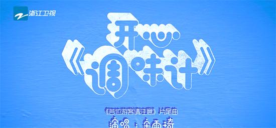 """宋雨琦解鎖片尾曲《游客》變旅行""""開心調味劑"""""""