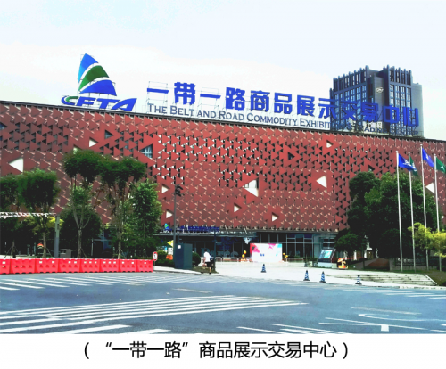 重庆保税商品展示交易中心正式升级为一带一路商品展示交易中心