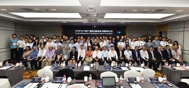 2019年空间推进技术研讨会(IWSP 2019)在西安举行