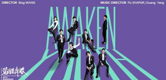 青春歌舞剧《觉醒青春》将于9月12日至15日上演