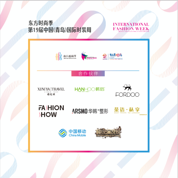 东方时尚季・第19届中国(青岛)国际时装周――时尚