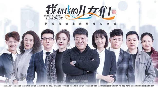 《我和我的儿女们》14日起CCTV-8黄金档献礼