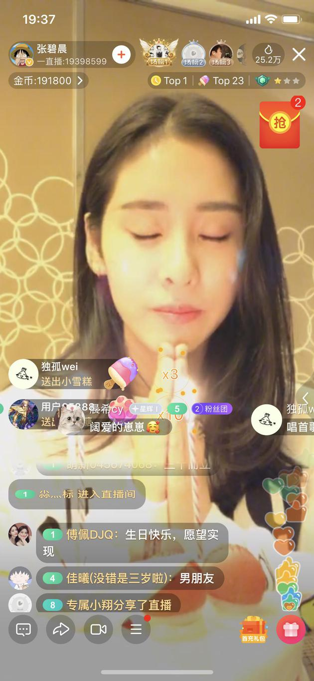 张碧晨生日直播截图