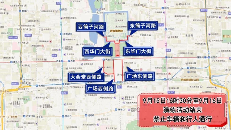 国庆70周年庆祝活动第二次全流程演练,14日至16日多条道路交通管制