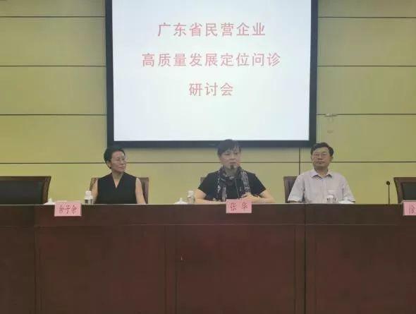 广东省工商联举办研讨会