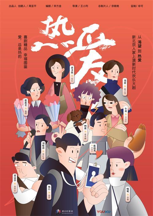 國際影視展北京開幕 電視劇《熱愛》溫暖解讀生活百態