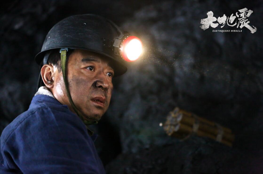 電影《大地震》還原求生傳奇 絕境群像刻畫平凡英雄