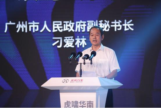 北汽与广州携手打造地企合作共赢范本