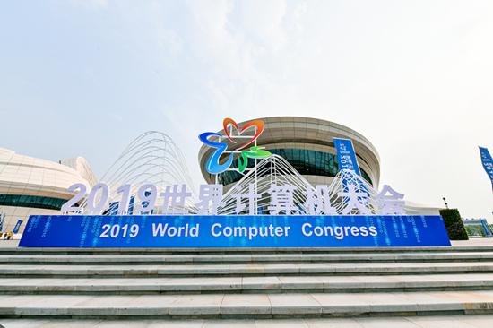 2019世界计算机大会开幕 共话计算机产业未来