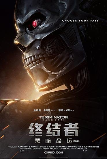 《终结者:黑暗命运》饭制海报大赏反响爆棚