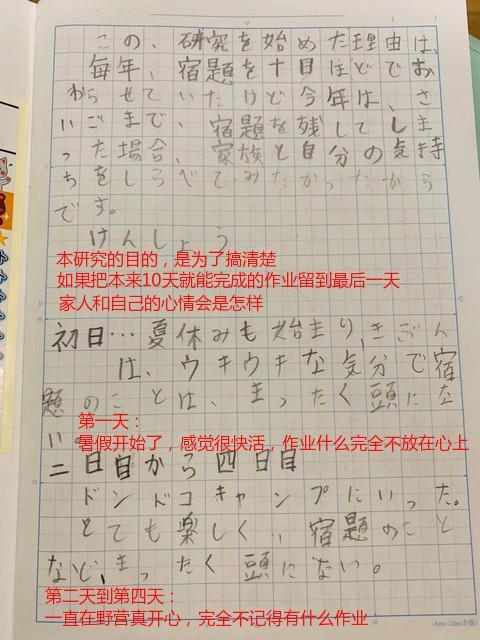 笑喷!日本小学生强迫自己暑假最后一天写作业 日记曝光