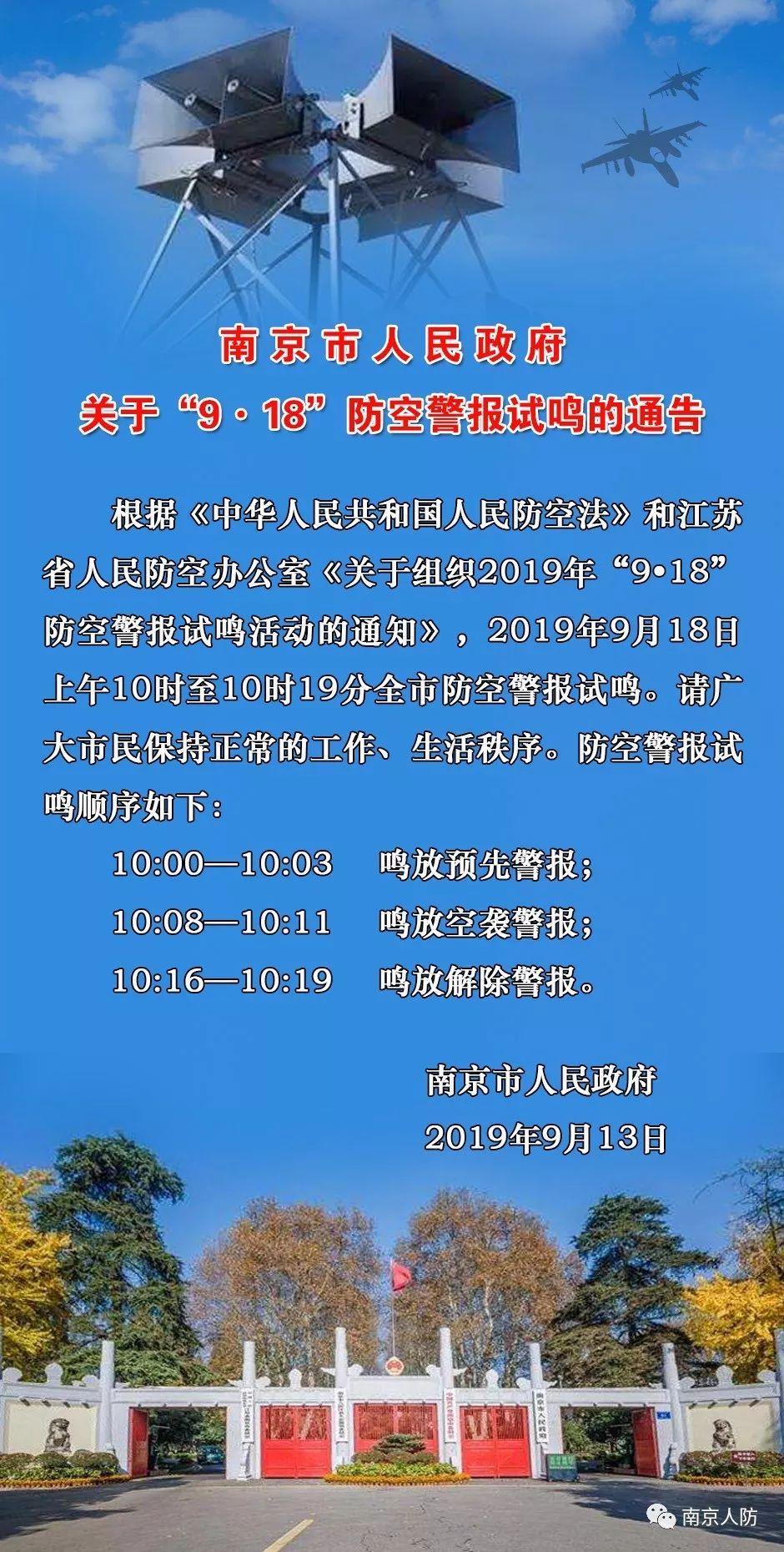 南京将于9月18日试鸣防空警报