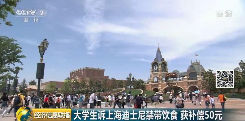 又上热搜!上海迪士尼赔了大学生50元,网友吵翻...