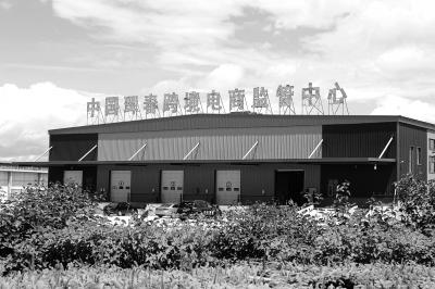 吉林珲春:依托跨境电商打造对外开放新前沿