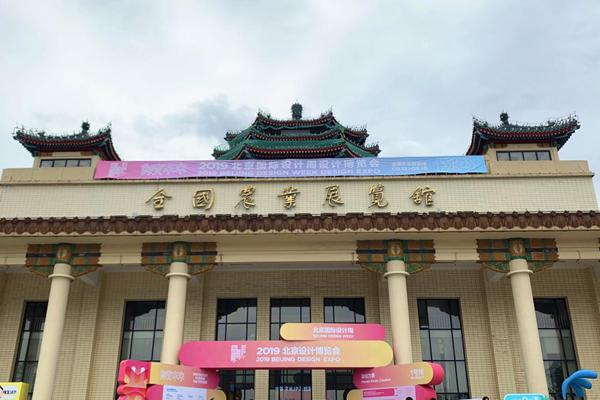 2019中国IP展在京举行 近60家优秀IP企业参展