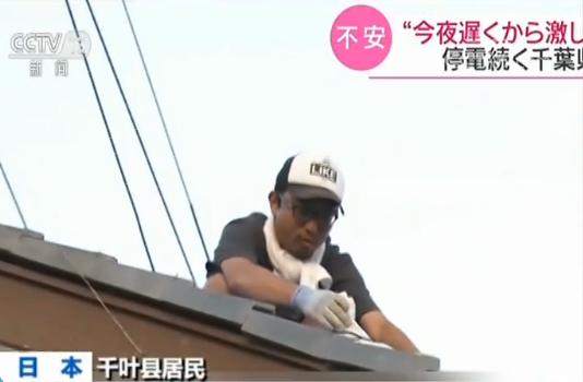 日本:千叶县大规模停电持续 13万用户断电 抢修作业滞后