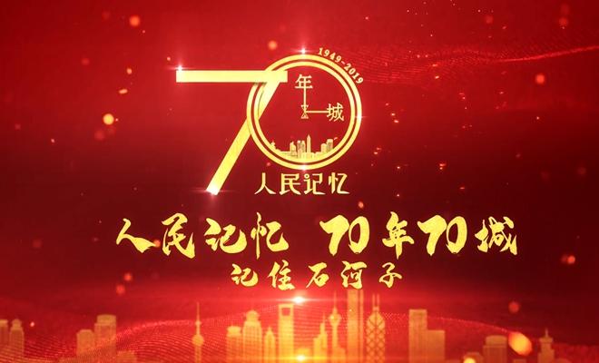 【70年70城】记住石河子!