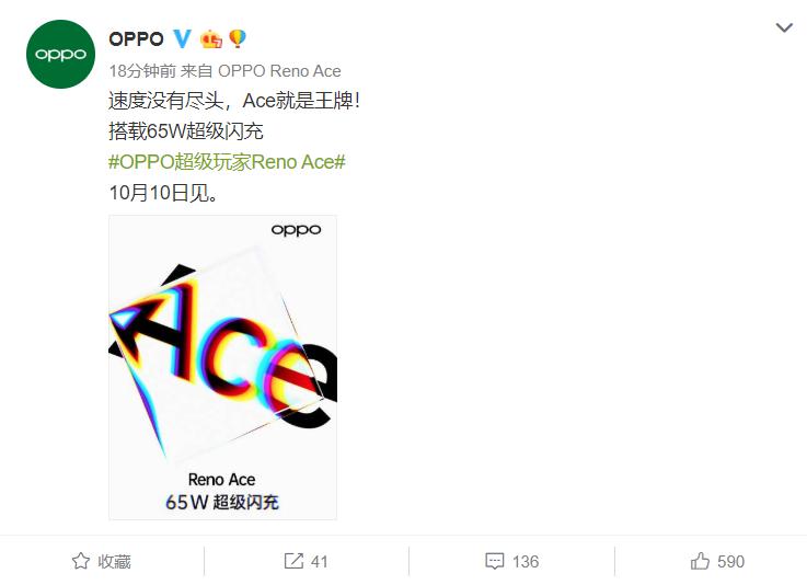 OPPO ACE将搭载65W超级闪充