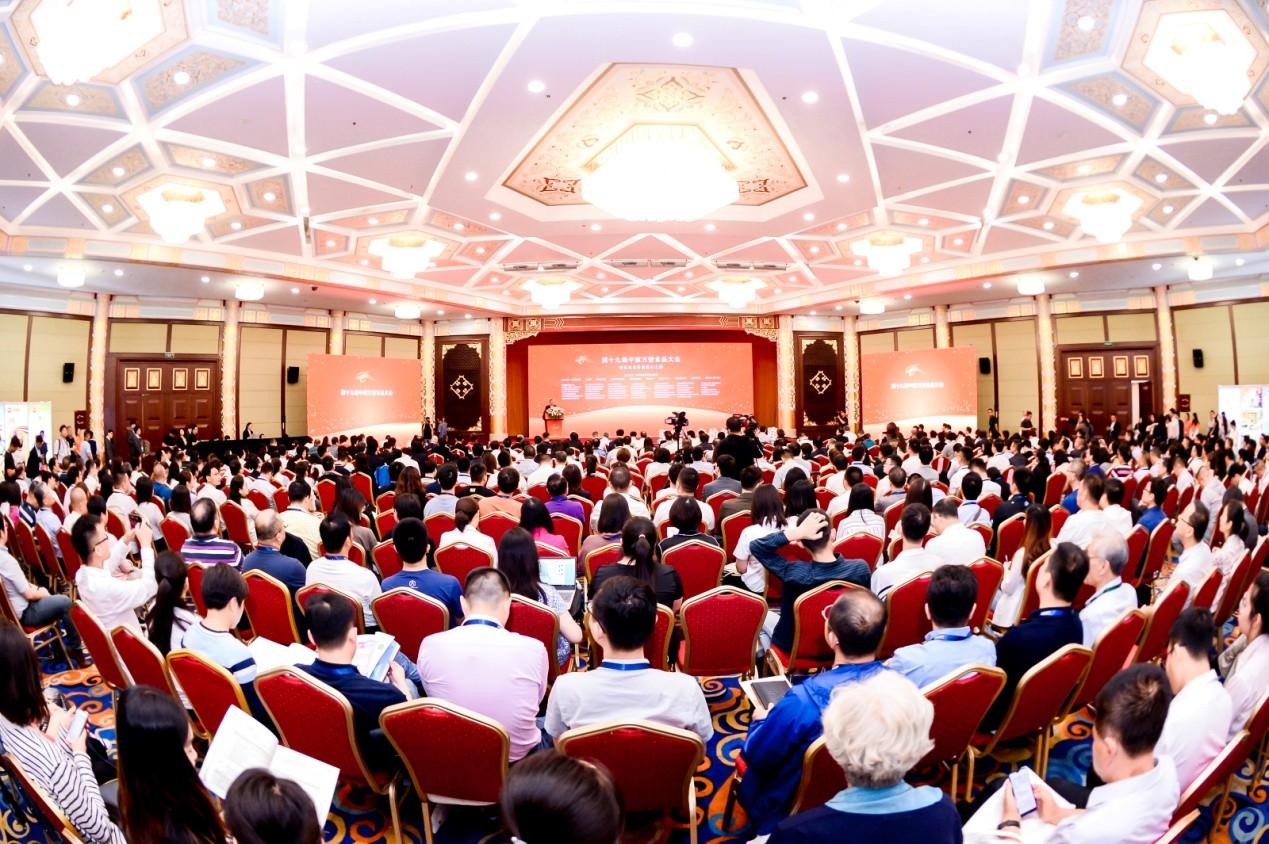 第十九届中国方便食品大会在京召开