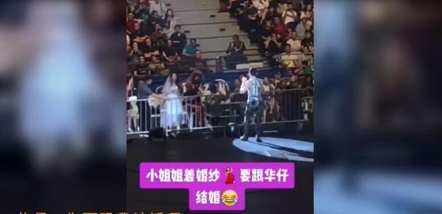 刘德华演唱会女粉丝穿婚纱求婚 华仔高情商回应引尖叫